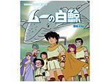 ムーの白鯨 想い出のアニメライブラリー 第113集 BD