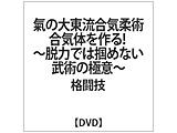 合気体を作る! DVD