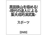 黒田鉄山を極める!-現代の達人による集大成的演武集- DVD