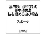 黒田鉄山 振武舘式集中稽古法 技を極める遊び稽古 DVD