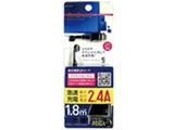 タブレット/スマートフォン対応[USB microB/USB給電] AC充電器+USBポート 2.4A (1.8m/1ポート・ブラック) IACU-SP02KN