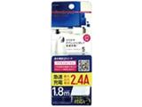 タブレット/スマートフォン対応[USB microB/USB給電] AC充電器+USBポート 2.4A (1.8m/1ポート・ホワイト) IACU-SP02WN