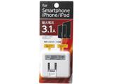 タブレット/スマートフォン対応[USB給電] AC - USB充電器 3.1A (2ポート・ホワイト) IACU-2SP31W