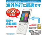 海外で使えるSIM付きAI翻訳機 ez / commu(イージーコミュ) TR-E18-01