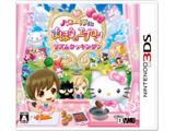 ハローキティとまほうのエプロン 〜リズムクッキング♪〜【3DSゲームソフト】   [ニンテンドー3DS]