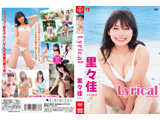 里々佳 / Lyrical DVD