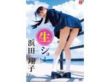 浜田翔子 / 生ショー  DVD
