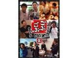 ごぶごぶBOX4 【DVD】