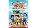 東野・岡村の旅猿3 プライベートでごめんなさい… 瀬戸内海・島巡りの旅 ワクワク編 プレミアム完全版 【DVD】   [DVD]