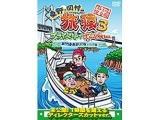 東野・岡村の旅猿3 プライベートでごめんなさい… 瀬戸内海・島巡りの旅 ハラハラ編 プレミアム完全版 【DVD】   [DVD]