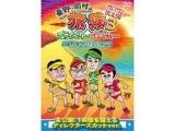 東野・岡村の旅猿3 プライベートでごめんなさい…無人島・サバイバルの旅 プレミアム完全版 【DVD】