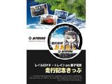 まいてつ レイルロオド・トレイン on 銚子電鉄走行記念きっぷ 【グッズ】