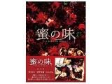 蜜の味〜A Taste Of Honey〜 完全版 DVD-BOX 【DVD】