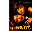リーガルハイ 2ndシーズン 完全版 DVD-BOX DVD