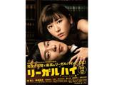 リーガル・ハイ完全版BD BOX