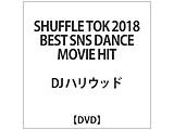 DJハリウッド / SHUFFLE TOK 2018 BEST SNS DANCE MOVIE HIT DVD