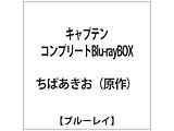 キャプテン コンプリートBD BOX