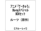 アニメ「てーきゅう」 BDスペシャルBOXセット