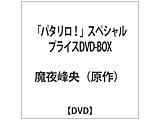 パタリロ! スペシャルプライスDVD-BOX