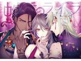 蛇香のライラ 〜Allure of MUSK〜 第三夜 限定版