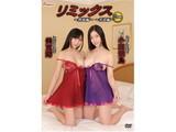 リミックス 小田飛鳥&美東澪 2枚組 DVD