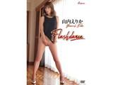 山内えりか / Flashdance DVD