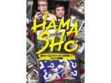 HAMASHO 第1シーズン[1997.10〜1999.9]DVD 1 ヒット企画集