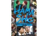 HAMASHO 第2シーズン[2002.4〜2003.9]DVD 2 名物企画集