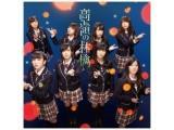 NMB48 / 9thシングル 「高嶺の林檎」 通常盤 Type-A DVD付 CD