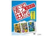 吉本印天然素材DVD第二集 【DVD】