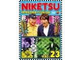 にけつッ!!23 【DVD】