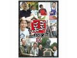 ごぶごぶBOX10 【DVD】   [DVD]