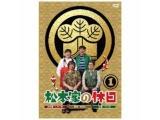 松本家の休日 1 DVD