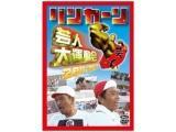リンカーン芸人大運動会2011・2012 【DVD】