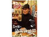 吉田類の酒場放浪記 其の拾 【DVD】