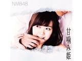 NMB48 / 14thシングル 「甘噛み姫」 通常盤 Type-C CD