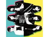 NMB48 / 16thシングル 「僕以外の誰か」 Type-B DVD付 CD