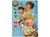 松本家の休日 5 【DVD】   [DVD]