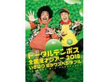 【09/25発売予定】 トータルテンボス全国漫才ツアー2018「いきなり ミックスベジタブル」 DVD