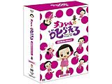 チコちゃんに叱られる『生き物セレクション』BOX 初回生産限定 DVD