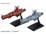 【02月発売予定】 メカコレクション 地球連邦主力戦艦 ドレッドノート級セット2(宇宙戦艦ヤマト2202 愛の戦士たち)