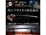 【03月出荷予定】 PROPLICA 鬼滅の刃 日輪刀(竈門炭治郎) ※3月入荷次第のお届けになります。