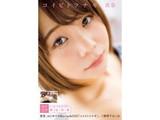 真奈 / コイビトツナギ DVD