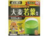 【金の青汁】純国産大麦若葉(90包)
