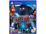 巨影都市 【PS4ゲームソフト】
