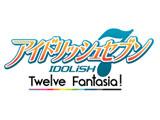アイドリッシュセブン Twelve Fantasia! 限定版