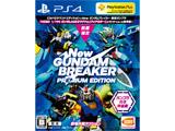 New ガンダムブレイカー プレミアムエディション 【PS4ゲームソフト】