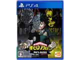 【特典対象】【08/23発売予定】 僕のヒーローアカデミア One's Justice (ワンズ ジャスティス) 【PS4ゲームソフト】