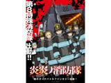 炎炎ノ消防隊 DVD 第2巻