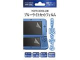 【在庫限り】 New3DS LL用 ブルーライトカット液晶保護フィルム [BKS-ANS3DS] 【ビックカメラグループオリジナル】